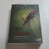 รอดสังหาร (Survivor in Death) J.d. Robb เขียน วรรธนา วงษ์ฉัตร แปล***สินค้าหมด***