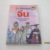 ประวัติศาสตร์จีนยุคก่อนประวัติศาสตร์ถึงราชวงศ์ชิง โดย Montage Culture ***สินค้าหมด***
