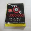 จาก 0 สู่ 1,000,000 คุณทำได้ พรหมมาตร์ ชายสิม เขียน