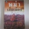 พม่าเสียเมือง พิมพ์ครั้งที่ 9 ม.ร.ว.คึกฤทธิ์ ปราโมช เขียน***สินค้าหมด***