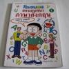 โดเรมอนสอนสนทนาภาษาอังกฤษ เล่ม 1 Michiaki Tanaka, Koji Nishiya & Hidekazu Nakamura เขียน ขวัญนุช คำเมือง แปล***สินค้าหมด***