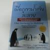 เมื่อภูเขาน้ำแข็งละลาย (Our Iceberg is Melting) John Kotler and Holger Rathgeber เขียน ธันยวัชร์ ไชยกระกูลชัย แปล***สินค้าหมด***