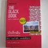 """บันทึกลับหนุ่มน้อยฮอร์โมนพล่าน ตอน """"เธอกับฉัน...และมันอีกคน"""" (The Black Book Diary of a Teenage Stud Vol.2) Jonah Black เขียน จิตติภา ฐานะศิริพงศ์ แปล***สินค้าหมด***"""