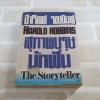 สุภาพบุรุษนักฝัน (The Storyteller) ฮาโรลด์ รอบบินส์ เขียน วษมน แปล