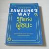 วิถีแห่งผู้ชนะ Samsung's Way พิมพ์ครั้งที่ 6 จอห์น ฮยองจิน มุน เขียน ภัททิรา จิตต์เกษม แปล***สินค้าหมด***