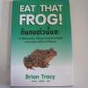 กินกบตัวนั้นซะ EAT THAT FROG! (ปกแข็ง) Brian Tracy เขียน วรรธนา วงษ์ฉัตร แปล***สินค้าหมด***