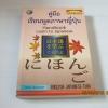 คู่มือพูดภาษาญี่ปุ่น (Handbook Learn to Japanese) English-Japanese-Thai โดย สมชาย ชัยธนะตระกูล***สินค้าหมด***