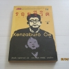 รอยชีวิต (A Personal Matter) KenZaburo Oe เขียน เดือนเต็ม กฤษดาธานนท์ แปล***สินค้าหมด***