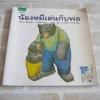 น้องหมีเล่นกับพ่อ ชิเงโอะ วาทานาเบะ เรื่อง ยาสุโอะ โอโทโมะ รูป พรอนงค์ นิยมค้า แปล***สินค้าหมด***