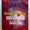 เหนือทรายใต้ตะวัน [ซาฮิน&มีนา] ฉบับเต็ม ( ซีรีย์ ชุด เหนือทราย ลำดับที่ 3 ) / bigger หนังสือใหม่ทำมือ ***สนุกมากค่ะ***