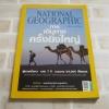 NATIONAL GEOGRAPHIC ฉบับภาษาไทย มกราคม 2557 การเดินทางครั้งยิ่งใหญ่