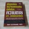 เมื่อคุณหมอไม่รู้จักอาหารเสริมบำบัดโรค...ความตายอาจกำลังครอบงำคุณ พิมพ์ครั้งที่ 2 Ray D. Strand, M.D. เขียน พรหมพัฒน ธรรมะรัตน์จินดา แปล