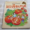 หนังสือชุดเกษตรกรรมลองทำดู มะเขือเทศ ดร.ปริยานุช จุลกะ เขียน สุทัศน์ ปาละมะ ภาพประกอบ