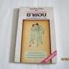 อมตนิยายรัก จากหยาดหมึกบนกระดาษสีชมพูของ ยาขอบ ชุดรวมเรื่องสั้นที่หาอ่านยาก เล่ม 1 พิมพ์ครั้งที่ 2 ยาขอบ เขียน***สินค้าหมด***