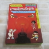 หนังสือชุดวิทยาศาสตร์อ่านสนุก ลำดับที่ 6 ความลับของไฟฟ้า โตะคุโอะ โยะโกะตะ ภาพ พงศ์ศักดิ์ วิวรรธนะเดช แปล (จองแล้วค่ะ)