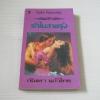 รักในสายรุ้ง ไอริส โจแฮนเซ่น เขียน กัณหา แก้วไทย แปล***สินค้าหมด***