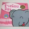 นิทานชวนหนูเรียนรู้ชีวิตสัตว์ ช้างน้อยมีสุข***สินค้าหมด***