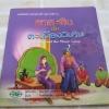 หนังสือนิทานสำหรับเด็ก 2 ภาษา ชุดเทพนิทาน อาละดินกับตะเกียงวิเศษ (Aladdin and the Magic Lamp) จิตอารมย์ สวัสดิชิตัง เรียบเรียง โจเซอันโตเลียว มาคาาส แปล