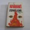 เผามันเลย! (The Firestarter) พิมพ์ครั้งที่ 2 Stephen King เขียน สถาพร รายา แปล***สินค้าหมด***