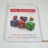 The Numbers อมิตา อริยอัชฌา เขียน