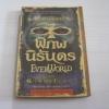 พิภพนิรันดร (EverWorld) ตอน ตามหาเซนน่า K.A.Applegate เขียน เอื้อนทิพย์ พีระเสถียร แปล