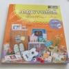 ้เดคูพาจเก๋ไก๋ แต่งของใช้งาย ๆ ด้วยตัวเอง (มี DVD) โดย Tuna Craft