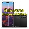 ฟิล์มกระจกนิรภัย 9H 2.5D (Huawei P20 Pro)