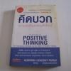 คิดบวก ความสำเร็จของคนคิดใหญ่ (The Power of Positive Thinking) พิมพ์ครั้งที่ 2 Norman Vincent Peale เขียน คีตวิภู แปลและเรียบเรียง***สินค้าหมด***