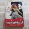 จุมพิตจอมใจ (the Kiss) Sandra Jeffrey เขียน ภัชธีรา แปล