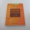 แครอทยอดนักจูงใจ Dr.Noah J .Goldstein /Steve J. Martin / Dr.Robert B. Cialdini เขียน กนกวรรณ พันธุ์ไพโรจน์ แปล***สินค้าหมด***