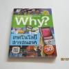 สารานุกรมวิทยาศาสตร์ ฉบับการ์ตูน Why ? เทคโนโลยีสารสนเทศ Cho, Young-Seon เขียน Kim, Gang-Ho ภาพ ศุภลักษณ์ อาศิรพจน์มนตรี แปล***สินค้าหมด***