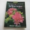 ไม้ดอกหอม สีชมพู พิมพ์ครั้งที่ 2 วชิรพงศ์ หวลบุตตา เรียบเรียง