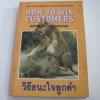 วิธีชนะใจลูกค้า (How To Win Customers) Heinz M. Goldman เขียน***สินค้าหมด***