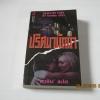 ปริศนานักฆ่า (Death By Fury) Norma Grey เขียน สาริน แปล