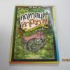 คฤหาสน์อาถรรพ์ เล่มที่ 5 ตอน ปีศาจประท้วง Paul Martin เขียน Manu Boisteau ภาพ สิรินันต์ วงศ์วีรรักษ์ แปล***สินค้าหมด***