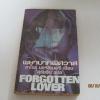พยาบาทพิศวาส (Forgotten Lover) คาโรล มอร์ติเมอร์ เขียน สุธัชริน แปล***สินค้าหมด***
