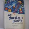 จินตนาการแห่งชีวิต (The Little Book Room) Eleanor Farjeon เขียน รัตนา รัตนดิลกชัย แปล**สินค้าหมด**