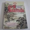 ประวัติวัฒนธรรมจีน ล.เสถียรสุต เขียน***สินค้าหมด***
