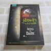 นักสืบน้อยแห่งเอ็คโคฟอลส์ ตอน เงื่อนงำในความมืด (An Echo Palls Mystery : Into The Dark) ปีเตอร์ เอเบรอแฮมส์ เขียน นฤมล อิงค์ปัญญา แปล