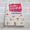 ภาษาเกาหลีมันง่ายจัง พิมพ์ครั้งที่ 4 โดย สมาคมส่งเสริมเทคโนโลยี (ไทย-ญี่ปุ่น)
