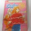 รักเต็มสตีม เล่มเดียวจบ Sakisaka Keiko เขียน