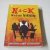H.A.C.K เจาะระบบ ไขรหัสมรณะ เล่ม 1 พิมพ์ครั้งที่ 6 EniGma เขียน