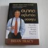 อนาคตอยู่ในกำมือของคุณ (Create Your Own Future) Brian Tracy เขียน ศาสตราจารย์นายแพทย์ พยงค์ จูฑา แปลและเรียบเรียง***สินค้าหมด***
