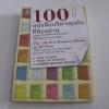 100 หนังสือบริหารธุรกิจที่ต้องอ่าน (The 100 Best Business Books of All Time) Jack Covert & Todd Sattersten เขียน ดร.รัชนีพร พุคยาภรณ์ พุกกะมาน แปล***สินค้าหมด***