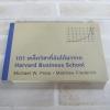101 เคล็ดวิชาที่ฉันได้มาจาก Harvard Business School Michael W. Preis & Matthew Frederick เขียน นาถกมล บุญรอดพานิช แปล