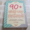 90+ กฏต้องรู้สู่การสนทนาภาษาอังกฤษได้ โดย B Team