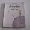 เจ้าชายน้อย (Le Petit Prince) พิมพ์ครั้งที่ 2 อองตวน เดอ แซงเตก ซูเปรี สร้างสรรค์เรื่องและภาพ อำพรรณ โอตระกูล แปล***สินค้าหมด***