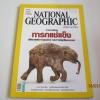 NATIONAL GEOGRAPHIC ฉบับภาษาไทย พฤษภาคม 2552 ทารกแช่แข็ง***สินค้าหมด***