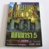 แชนนารา 5 ตอน มอร์กวอร์ อสูรร้ายแห่งรัตติกาล (The Voyage of Jerie Shannara Morgawr) Terry Brooks เขียน จักรกฤษณ์ แก่นจันทร์ แปลและเรียบเรียง***สินค้าหมด***