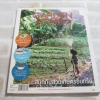 บ้านและสวน GARDEN & FARM Vol. 1 สนุกกับสวนเกษตรอินทรีย์ พิมพ์ครั้งที่ 2
